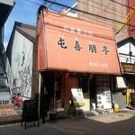 屯喜朋亭 - 中西商店街の渋い店