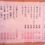 とんかつ檍 蒲田店 - 消費税アップで若干値段上昇