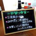 華林楼進和町店 - 2014年4月21日(月) スタッフさんが出して下さった日替わり定食の黒板