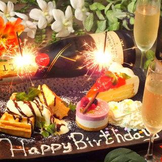 誕生日や大切な方へのサービスもございます。