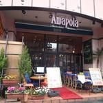 アマポーラ - 広いテラス席もあります。恵比寿駅から歩いてすぐ。