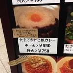 蜜玉 - 目を引いた「たまごかけご飯カレー」