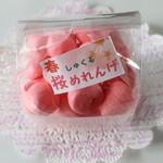 Sweets+Cafe' しゅくる - 桜めれんげ