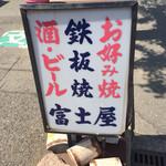 富士屋 - これが目印。大きな通りにおいてあります。