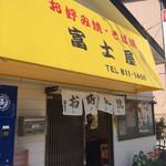 富士屋 - 下町のお好み屋さんとはきいていましたが、まさに。