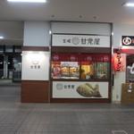 吉塚甘党屋 - 吉塚駅ビルの中にある、鯛焼き、たこ焼きのお店です。