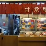 吉塚甘党屋 - お店に中は鯛焼きが次々に焼き上がって美味しそうな香ばしい香りであふれてましたよ。