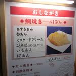 吉塚甘党屋 - 鯛焼きは6種類の餡子が選べてどれも1個150円でした。