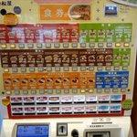 松屋 - 券売機
