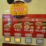 松屋 - 券売機のアップ