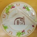 26572732 - 胡桃饅頭…100円
