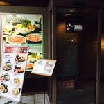 八山 - 2014/04 六本木通りい面した青山ブックセンターの横にある入口