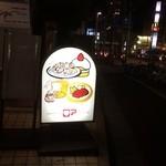 ロア - 名東本通りにあります