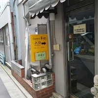 curry 草枕 - 入り口。店は二階です