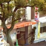 スター食堂 - 新幹線口2階から見えます