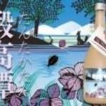 米助 - 鍛高譚