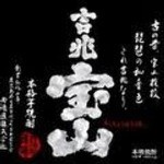 米助 - 吉兆宝山