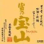 米助 - 富乃宝山