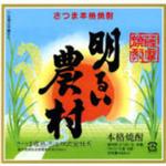 米助 - 明るい農村