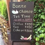 ボンシャンス - せっかく来たのに、4月からランチではなく喫茶のみになったそうです(≧∇≦)