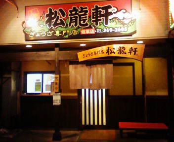 松龍軒 健軍店