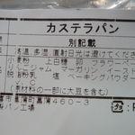 JA南彩 菖蒲グリーンセンター - カステラパンラベル