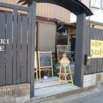 ヒビキ カフェ - 入口