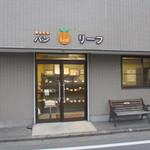 Leaf - お店は周船寺駅近くにありますよ。