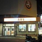 Yoshinoya - 出勤時にいつも時間を確認する、店舗上の大きな時計。