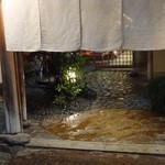 京都 権太呂 - 打ち水