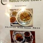 ナスコ フード コート -