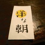 あくびカフェー - 朝食引換券:洋食