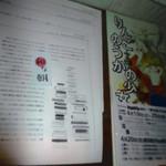 あくびカフェー - 朝食引換券:和食