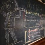 あくびカフェー - あくびカフェ黒板②2014年春