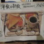 あくびカフェー - 洋食の朝食¥350円