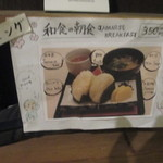 あくびカフェー - 和食の朝食¥350円