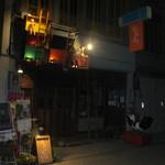 あくびカフェー - 夜の外観