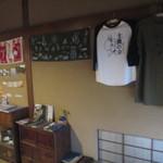 あくびカフェー - 交流スペース