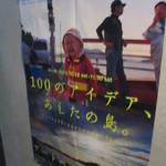 あくびカフェー - ポスター
