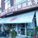 本家 新垣菓子店 - 街の和菓子屋さんって感じですね