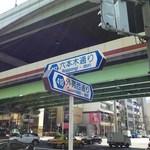 三河屋 - H26.4 西麻布交差点2