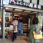おむすび権米衛 京王吉祥寺店 - 4/24/2014