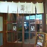 一蘭 - 入口です。創業は昭和35年なんですね。今年が当たり年です。