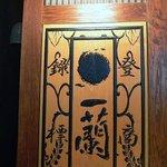 一蘭 - 木に書かれた一欄の看板です。