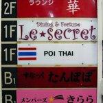 プロォーイ タイ料理 - お店は雑居ビルの中にあります。1階にあるようです。1階のPOI THAI(プロォーイ タイ)です。