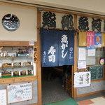 魚河岸寿司 - 外観