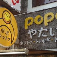 POPO ホットク -