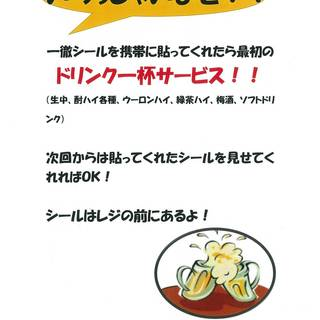 ◆店舗で一徹シールを貼ってくれたらドリンク一杯サービス♪