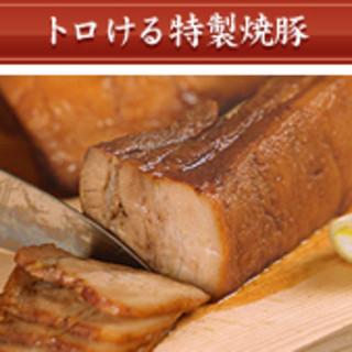 トロける特製焼豚