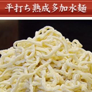 平打ち熟成多加水麺
